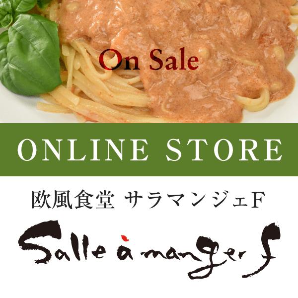 Online Store サラマンジェ F